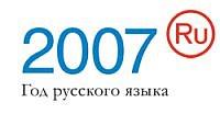 2007_russian_year.jpg