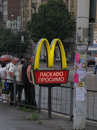 Макдональдс. Харьков