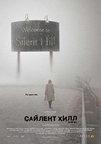 200px-silenthilloposter.jpg