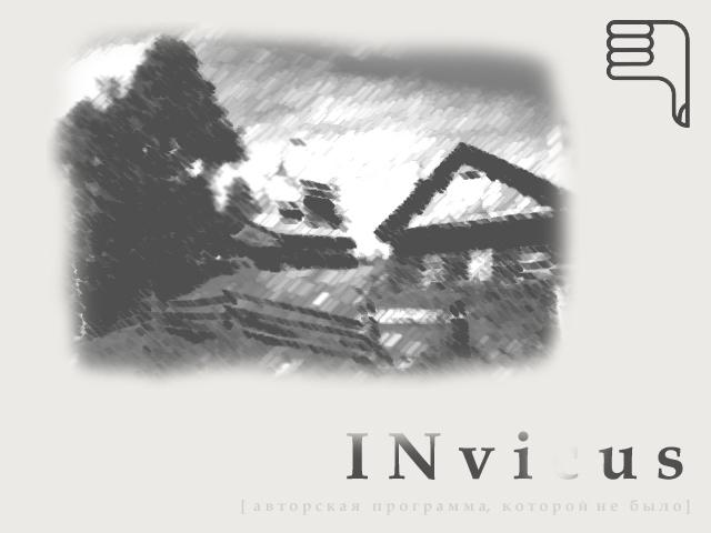 invicus.jpg
